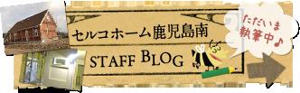 セルコホーム鹿児島南 スタッフブログ