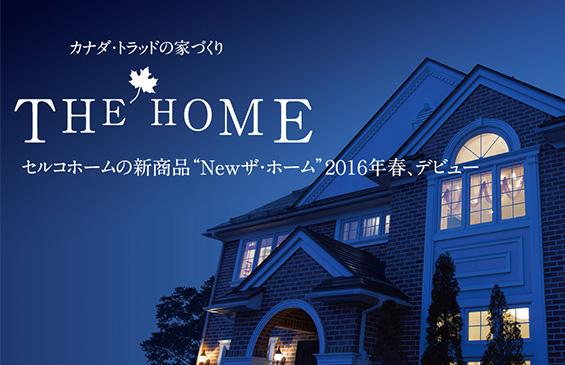 カナダ・トラッドの家づくり The Home セルコホームの新商品「Newザ・ホーム」2016年春、デビュー