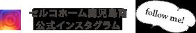 セルコホーム鹿児島南 公式インスタグラム
